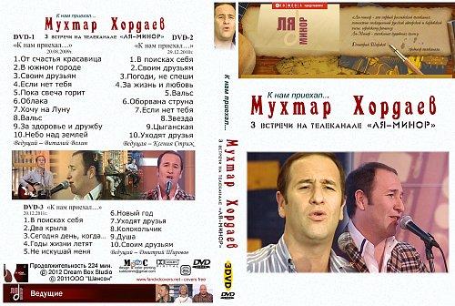 Хордаев Мухтар - К нам приехал... (2012)