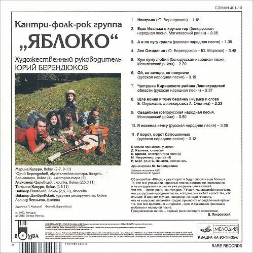 "Яблоко - Кантри-фолк-рок группа ""Яблоко"" (1980, 2010)"