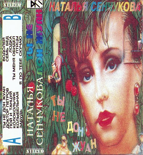 Сенчукова Наталья - Ты не Дон Жуан (1994)
