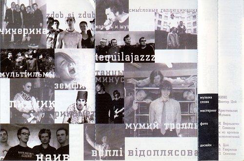 КиноПробы - Tribute Виктор Цой (2MC) (2000)