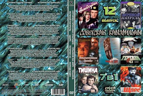 Советские кинофильмы-12 выпуск