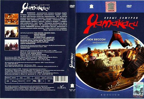 Ямакаси-Новые самураи/Yamakasi - Les samourais des temps modernes(2001)