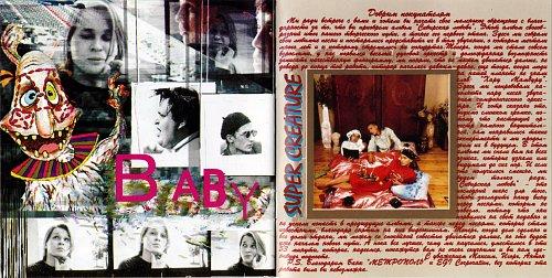 Ногу Свело - Сибирская любовь (1995)