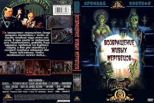 Возвращение живых мертвецов \ The Return of the Living Dead (1985)