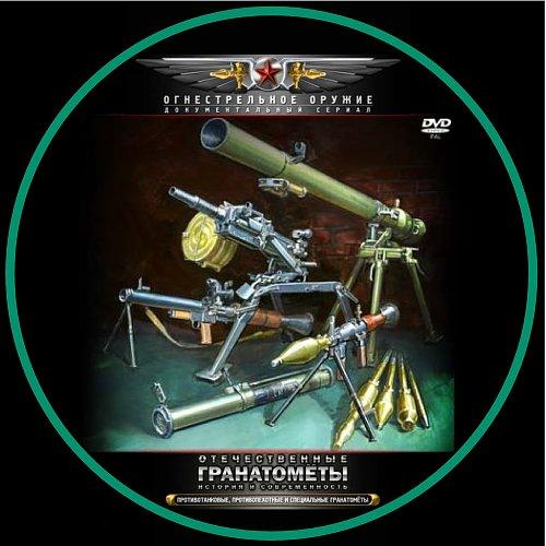 Отечественные гранатомёты. История и современность (2012)