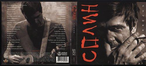 Сплин - Лучшее (2CD) (2009)