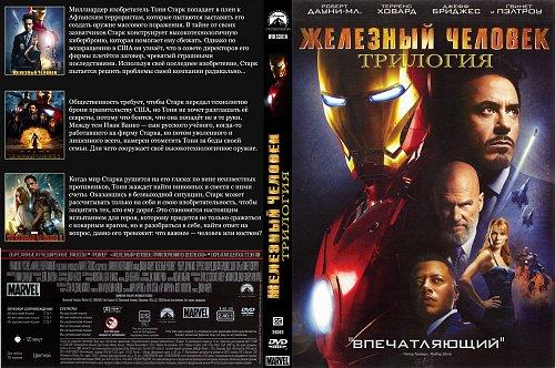 Железный человек / Iron Man (Трилогия)