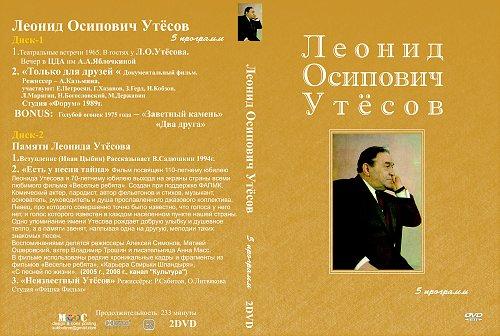 Утёсов Леонид - Пять программ (2011)