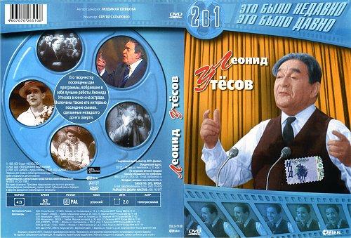 Утёсов Леонид - Это было недавно, это было давно (2006)