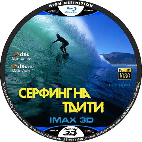 IMAX. Серфинг на Таити 3D / IMAX. The Ultimate Wave: Tahiti 3D (2010)