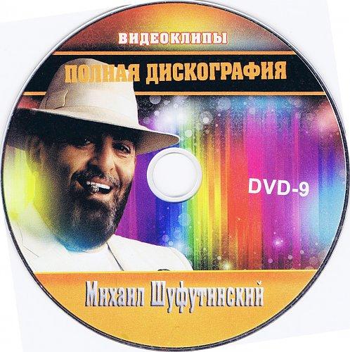Шуфутинский Михаил - Полная дискография (2010)