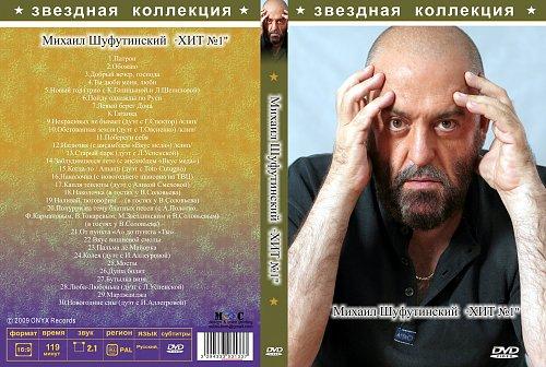 Шуфутинский Михаил - Хит №1 (2009)
