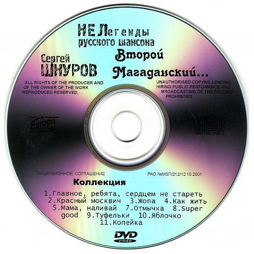 Шнуров Сергей - Второй магаданский (2003)