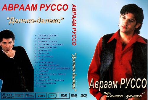 Руссо Авраам - Далеко-далеко (2002)