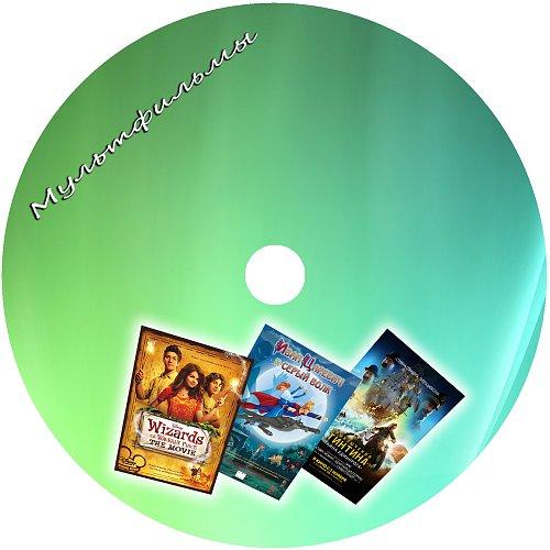 Волшебники из Вейверли Плейз (2009) / Приключение Тинтина (2011) / Иван Царевич и серый волк (2011)