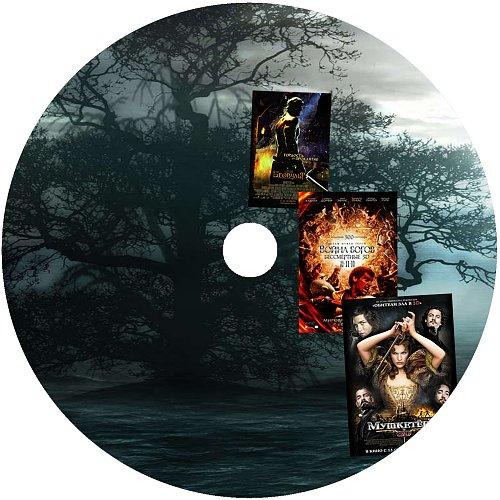 Беовульф (2007) / Война богов. Бессмертные (2011) / Мушкетеры (2011)