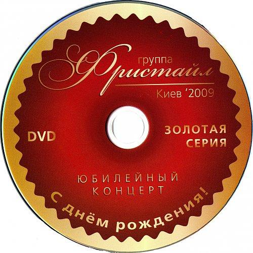 Фристайл - 20 лет. Юбилейный концерт в Киеве (2009)