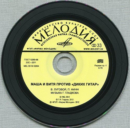 Маша и Витя против Диких Гитар 2012