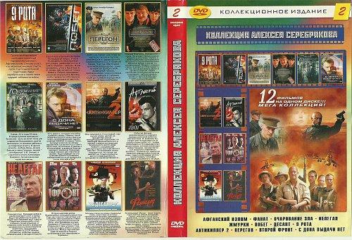DVD 12в1
