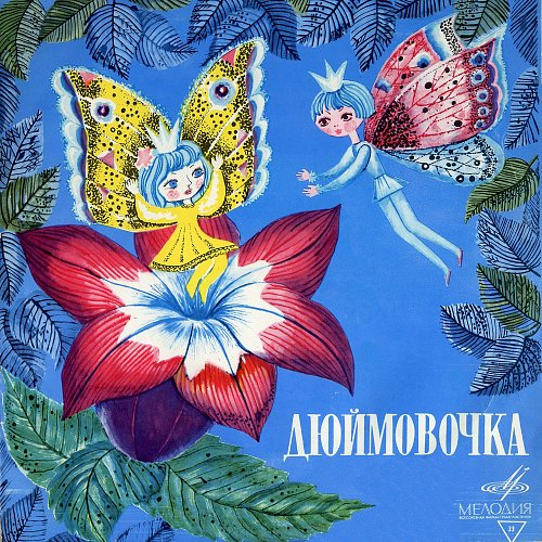 Г. Андерсен - Дюймовочка (1961) [10'' Д-8453-54]