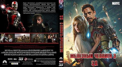 Железный человек 3 / Iron Man Three (2013)