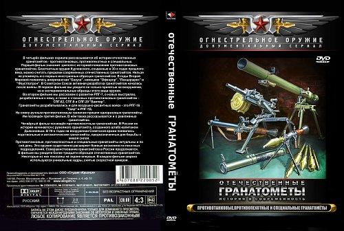 Отечественные гранатомёты. История и современность (2012)-обложка
