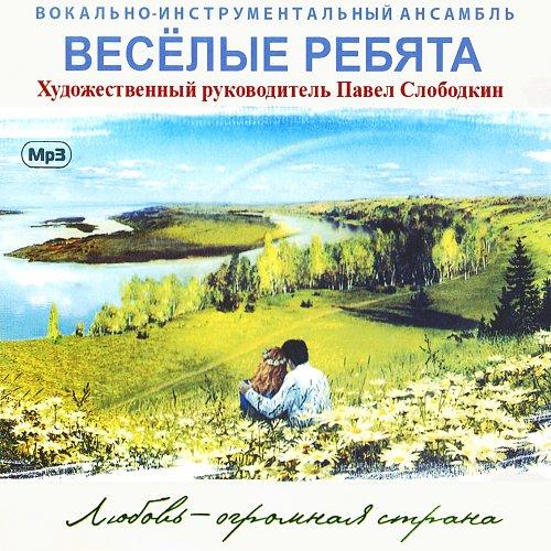 Весёлые ребята - Любовь - огромная страна (2009)