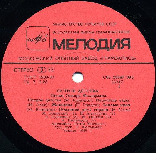 VA - Остров детства. Песни Оскара Фельцмана (1985)