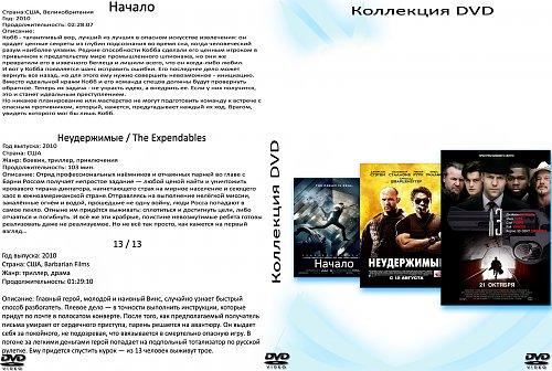 Начало / Неудержимые / 13