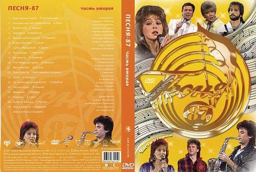 Песня года-1987