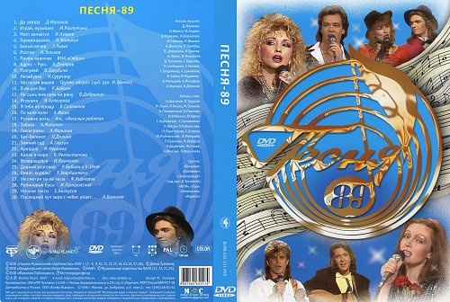 Песня года-1989