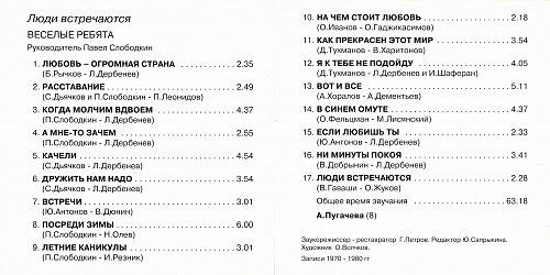 Весёлые ребята - Люди встречаются (1997)