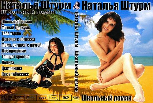Штурм Наталья - Школьный роман (1996)