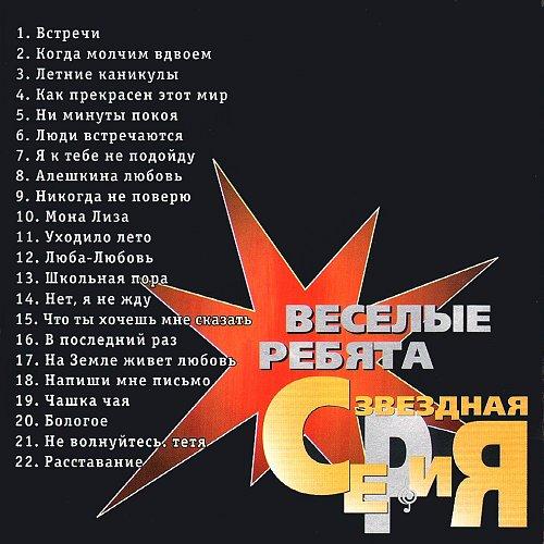 Весёлые ребята - Звёздная серия (2000)