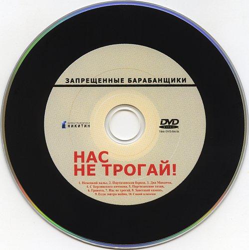 Запрещенные барабанщики - Нас не трогай! (2008)