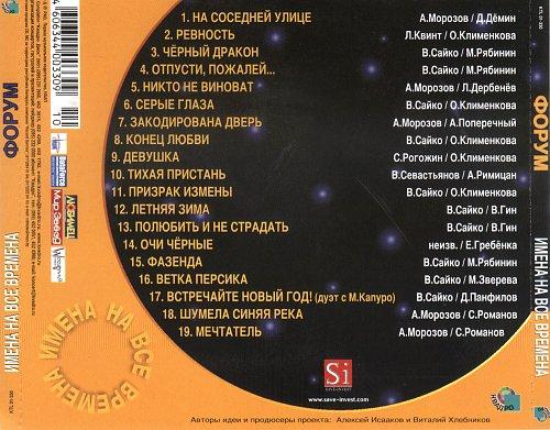 Форум - Имена на все времена (2006)