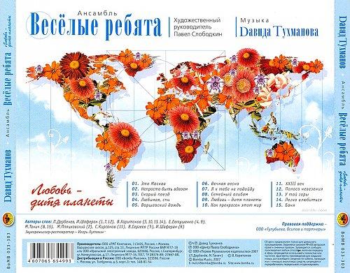 Весёлые ребята - Любовь - дитя планеты (2007)