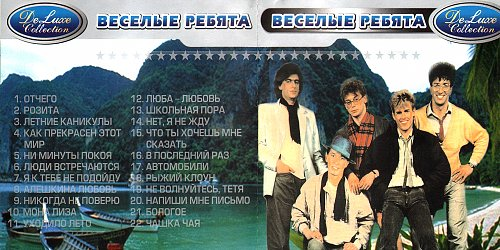 Весёлые ребята - De Luxe Collection (2002)