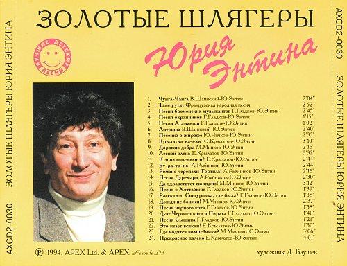 Энтин Юрий - Золотые шлягеры 1994