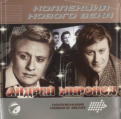 Миронов Андрей - Коллекция нового века (2003)