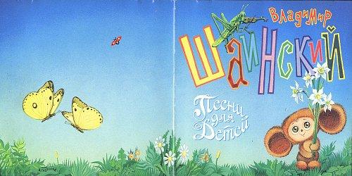 Шаинский Владимир - Песни для детей 1994