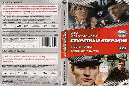Секретные операции:Кто этот человек. Один шанс из тысячи. (1984)