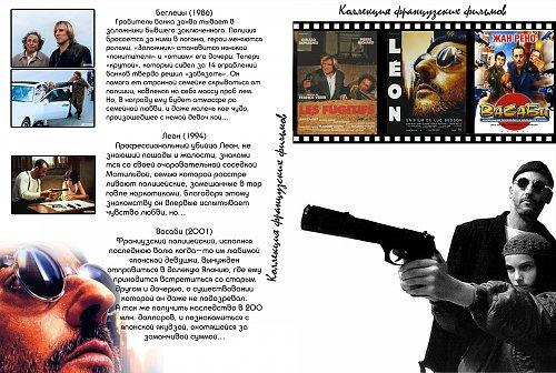 Беглецы (1986) / Леон (1994) / Васаби (2001)