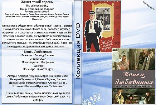 Живет такой парень (1964) / Конец Любавиных (1972)