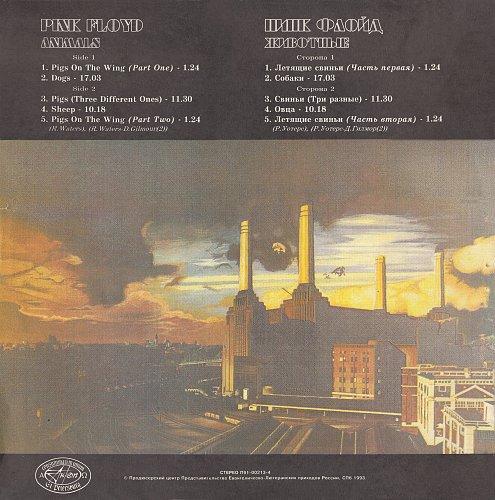 Pink Floyd - Animals / Пинк Флойд - Животные (1992) [LP AnTrop / Santa П91 00213-14, ATR 30057-8]