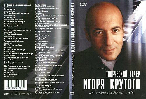"""Крутой Игорь - Творческий вечер """"В жизни раз бывает... 50"""" (2004)"""