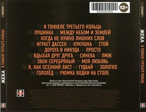 Жека - В тоннеле третьего кольца (2013)