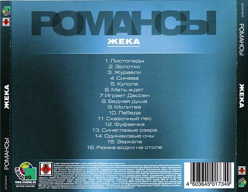 Жека - Романсы (2012)