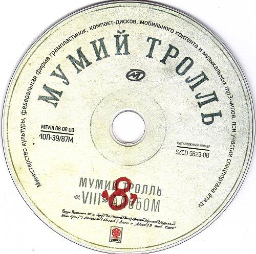 Мумий Тролль - 8 - Подарочное Издание 2008 (2CD)