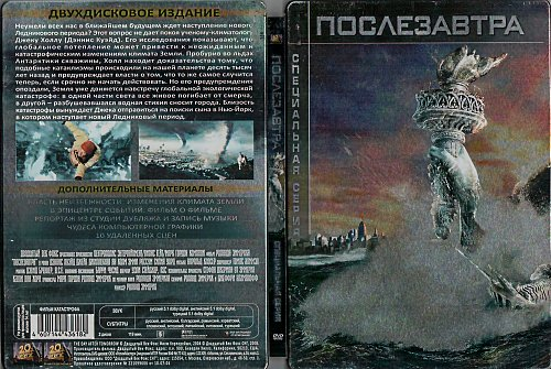 Послезавтра/ Day After Tomorrow (2004)